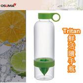 【OSUMA 】Tritan 鮮活隨手瓶HY 411 【檸檬杯】《  免 》