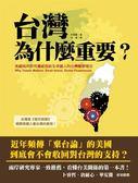 (二手書)台灣為什麼重要?美國兩岸研究權威寫給全美國人的台灣觀察報告