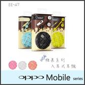 ☆糖果系列 EE-47 入耳式麥克風耳機/OPPO Find 7/Find 7a/Yoyo R2001/F1