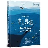 趣讀文學經典:老人與海