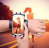 運動手機臂套手腕手機包跑步臂包男女通用健身騎行手腕帶蘋果華為