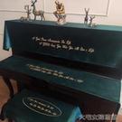 鋼琴蓋巾北歐式鋼琴防塵全批半罩鍵盤蓋巾套布現代簡約美立韓式輕奢電絲絨 快速出貨YJT