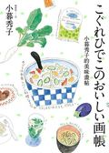 (二手書)小暮秀子的美味畫帖