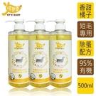 【南紡購物中心】【環寶靈】寵物寶貝精油SPA洗毛乳(橘子)短毛犬500ml(3瓶/組)