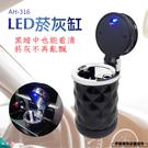 LED藍光車用煙灰缸【AH-316】帶蓋...
