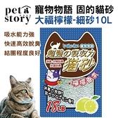PET STORY 寵物物語 固的貓砂 大福檸檬-細砂10L