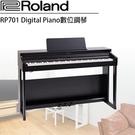 【非凡樂器】Roland RP701 數位鋼琴 / 黑色 / 公司貨保固