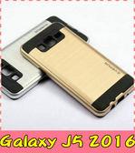 【萌萌噠】三星 Galaxy J5 2016版 J510  拉絲戰神保護殼 二合一軟硬組合 全包防摔 手機殼 手機套