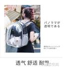 寵物貓包外出便攜包貓籠子透氣貓背包外出包透明貓咪出行包雙肩包 創意空間