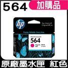 HP NO.564 564 紅色 原廠墨水匣 盒裝