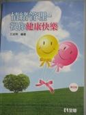 【書寶二手書T2/社會_QYD】情緒管理:祝你健康快樂(第四版)_王淑俐