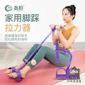 瑜伽拉力繩健身瑜伽器材家用瘦普拉提【步行者戶外生活館】