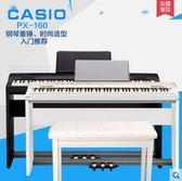 電子琴-卡西歐電鋼琴PX-160電子鋼琴88鍵重錘 成人智慧數碼鋼琴PX160電鋼Igo-印象部落