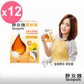 舒立效Strepsils 潤候糖 柑橘維他命C (24粒/盒) x12