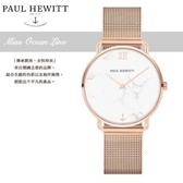【南紡購物中心】PAUL HEWITT德國工藝Miss Ocean Line英倫簡約時尚腕錶PH-ML-R-M-4S公司貨