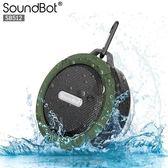 防水喇叭 美國聲霸SoundBot SB512 防水防震藍芽喇叭 藍牙隨身音響 公司貨 beats ipad 羅技 JS