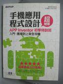 【書寶二手書T4/電腦_YBR】手機應用程式設計超簡單_文淵閣工作室