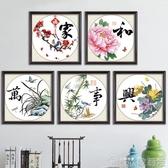 十字繡 3D十字繡客廳簡單線繡家和萬事興自然風小件簡約現代清新 歌莉婭