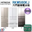 【信源電器】569公升【HITACHI日立六門變頻電冰箱】RKW580KJ
