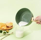 兒童輔食鍋小綠麥飯石不粘鍋煎煮一體雪平鍋奶鍋輔食鍋