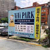 【23場連續30日停車】$2899 無限次數進出ViVi PARK停車場