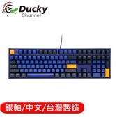 Ducky ONE2 地平線Horizon 機械鍵盤 銀軸中文