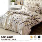 【班尼斯名床】【5尺雙人床包被套組(含2個枕套+鈕扣被套)】【COIL線圈系列】精梳純棉/寢具/床包