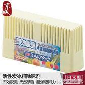 進口Sanada 冰箱除味劑 冷藏室消臭吸味劑 活性炭防串味殺菌 快意購物網