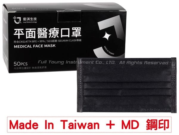 【醫康生活家】雙鋼印►鉅淇 醫用成人平面口罩50入/盒-晶鑽黑 醫療口罩 MD