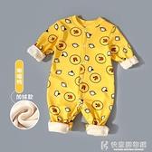 嬰兒衣服系列 嬰兒連身衣加絨保暖秋冬裝女寶寶男衣服睡衣哈衣新生幼兒外出外套 快意購物網
