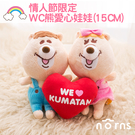 【情人節限定 WC熊愛心娃娃(15CM)】Norns 正版 KUMATAN 娃娃 布偶