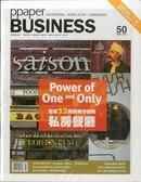 PPAPER BUSINESS 3月號/2013 第50期