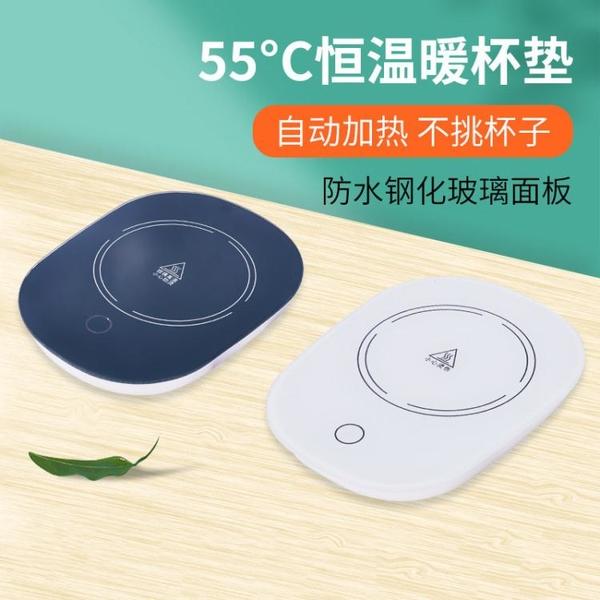 多功能暖杯墊自動加熱55度暖杯墊USB恒溫底座暖暖杯自動加 「限時免運」