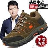戶外鞋子男鞋登山鞋運動休閒鞋中年男士加絨防水爸爸鞋 卡卡西