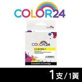 【COLOR24】for Brother LC3619XLY 黃色高容量相容墨水匣 /適用 MFC J2330DW/J2730DW/J3530DW/J3930DW