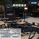 丹大戶外【KAZMI】鋼網圍爐桌 K9T3U012 桌子│餐桌│焚火台│烤肉│圍爐桌│折疊桌