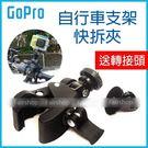 【飛兒】GoPro 自行車支架 快拆夾 專用 送轉接頭 夾子 三腳架轉接 自行車配件 快拆式 底座 77