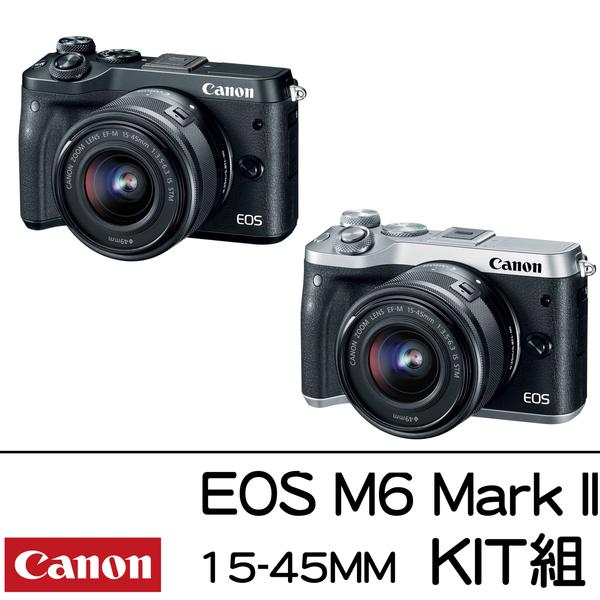 Canon EOS M6 Mll  + 15-45 KIT 台灣佳能公司貨 11/30前登入送1600郵政禮券+原電乙顆 德寶光學