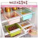 【居美麗】抽拉式冰箱置物盒 分類置物盒儲物架 收納盒 收納箱抽屜式