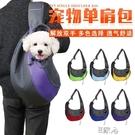 寵物背包外出便攜