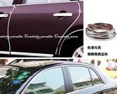 【20mm車用裝飾條】15米 DIY汽車用內裝鍍鉻金屬質感裝飾貼條 15m車身縫隙門縫銀色裝飾線貼紙