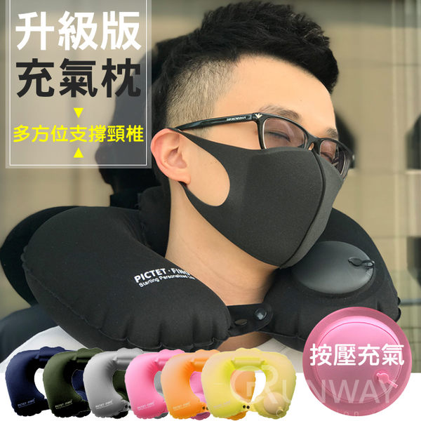 【現貨】Pictet Fino 按壓式 充氣枕 舒柔護頸 U型枕 枕頭 飛機枕 快速充氣枕 旅行 露營 輕巧便攜