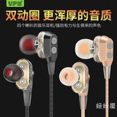 耳機 VPB T1雙動圈入耳式重低音經典通用手機電腦耳機原裝入耳式批發 免運直出 交換禮物