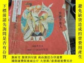 二手書博民逛書店罕見實用家庭民歷Y273314 王三湖 中國新聞 出版1988