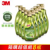 3M 植萃冷壓草本萊姆精油洗碗精箱購超值組 (8瓶)