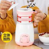 陶瓷燒水杯辦公室養生杯電熱杯小迷你旅行煮粥杯 黛尼时尚精品