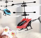 遙控飛機 遙控飛機感應飛行器懸浮玩具耐摔直升機小學生無人機小型男孩【快速出貨八折鉅惠】