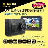 【發現者】H6 1296P單鏡頭行車記錄+GPS測速/區間偵測警示 MIT 台灣製造