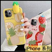 【萌萌噠】iPhone 11 Pro Max 可愛卡通女款 防摔趴趴系列 草莓鳳梨保護殼 全包防摔軟殼 手機殼