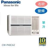【佳麗寶】-留言享加碼折扣(Panasonic國際牌)6-8坪變頻單冷窗型冷氣 CW-P40CA2 (含標準安裝)